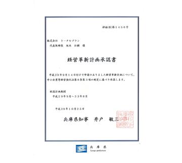 兵庫県経営革新計画承認企業