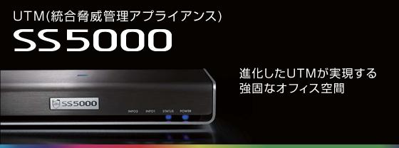 ss5000
