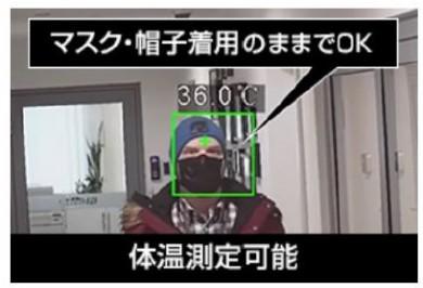 マスク・帽子着用のままでも体温測定可能