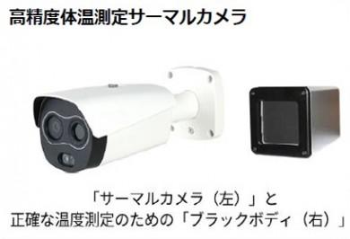 Dahua製サーマルカメラ・黒体セット