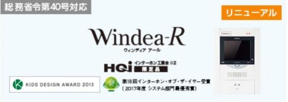 windea-R